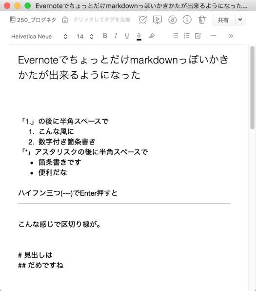 Evernote markdown like