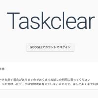 流行の技術でタスク管理ツール「TaskClear」を自作した