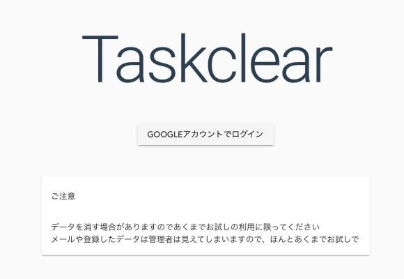 Taskclear