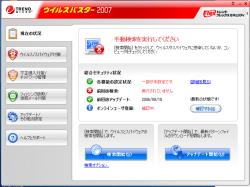 ウィルスバスター2007 メイン画面