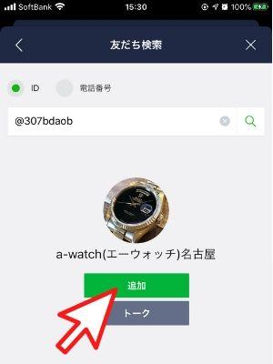 LINE友達登録 a-watch(エーウォッチ)名古屋の追加ボタンをタップして登録完了。