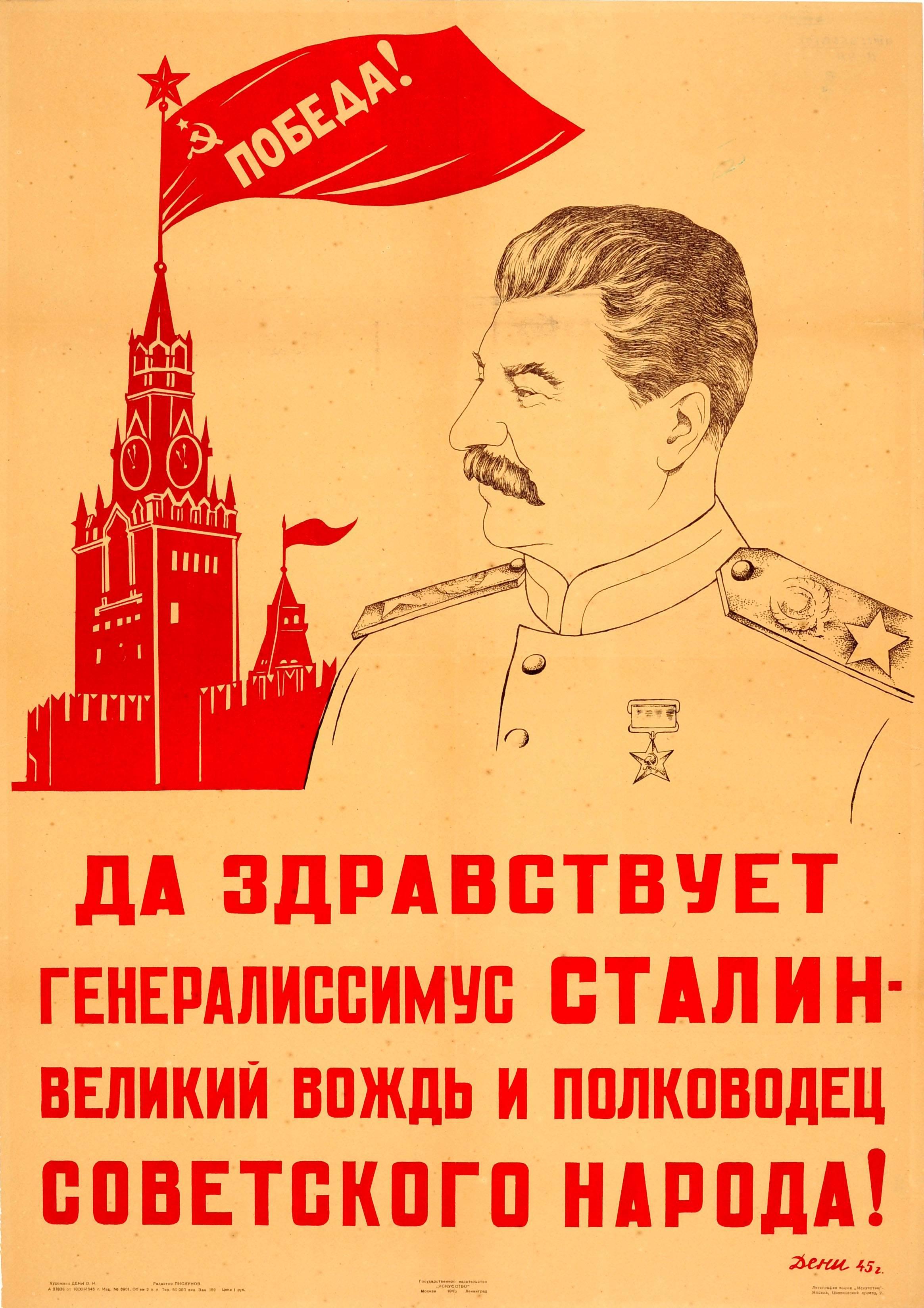 Viktor Deni Original Vintage Soviet Poster USSR WWII