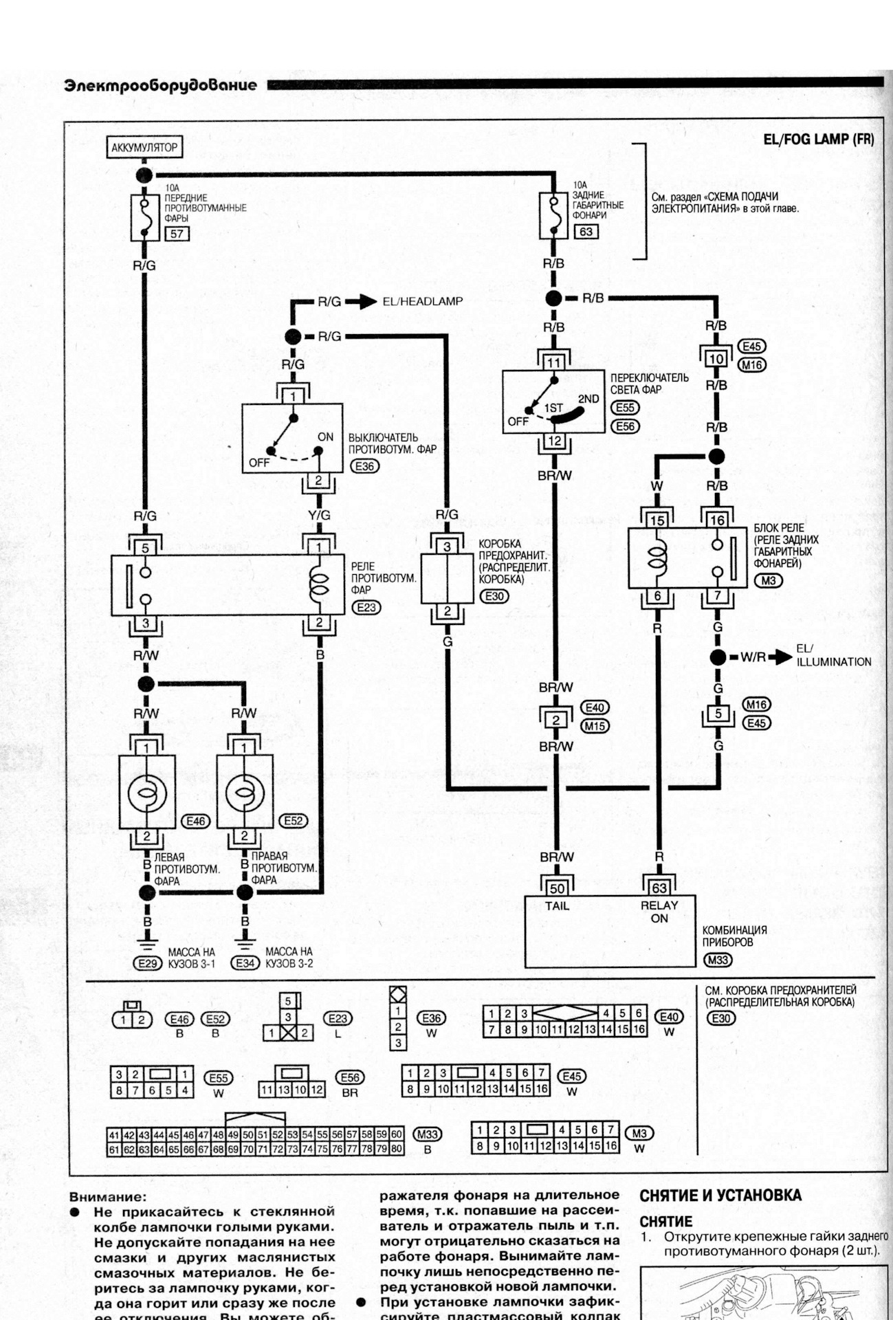 N16 Nissan Radio Wiring Diagram