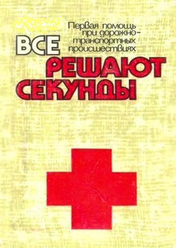 Инструкция По Оказанию Первой Медицинской Помощи ...
