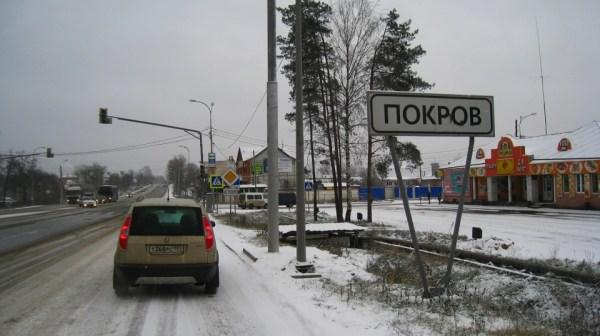 Фото Г Покров Владимирской Области
