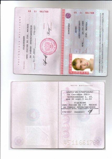 Паспорт Фото С Пропиской