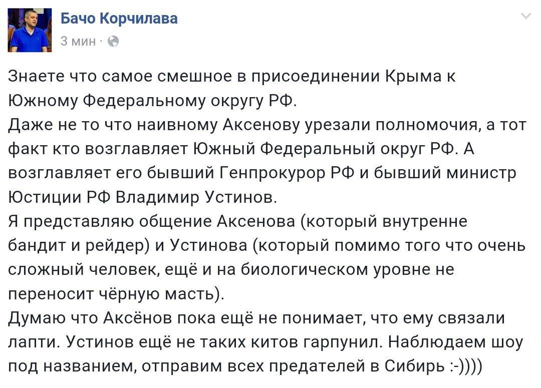 Россия заблокировала украинский проект заявления Совбеза ООН по Крыму - Цензор.НЕТ 1382