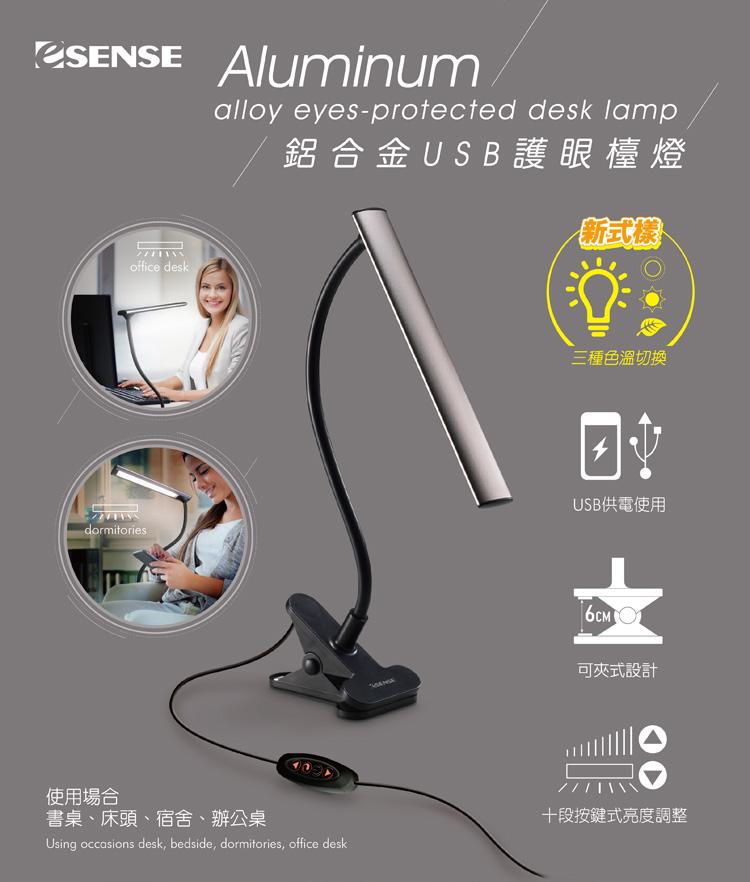 E-SENSE 鋁合金USB 護眼檯燈-棕 - PChome 24h購物