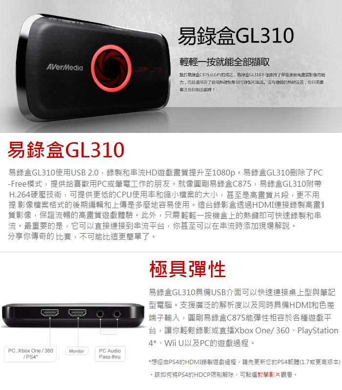 圓剛 GL310 易錄盒 - PChome 24h購物