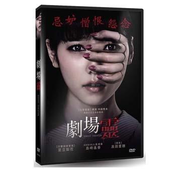 劇場靈 DVD - PChome 24h書店