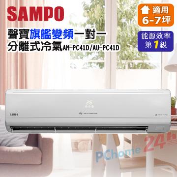 SAMPO旗艦變頻分離式冷氣AM-PC41D/AU-PC41D - PChome 24h購物