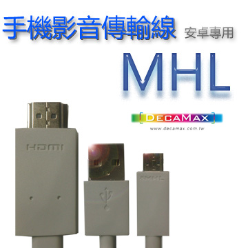 DecaMax Micro USB to HDMI (MHL)手機影音傳輸線 - PChome購物中心