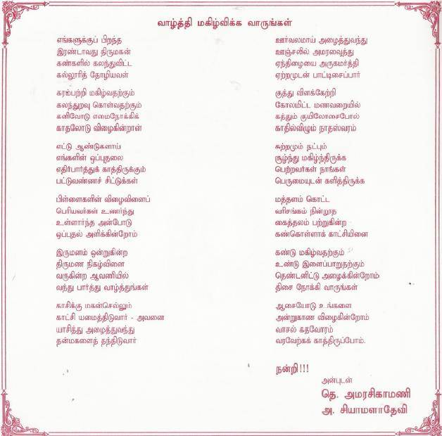 Image Result For Wedding Invitation Wording In Tamil Kavithai