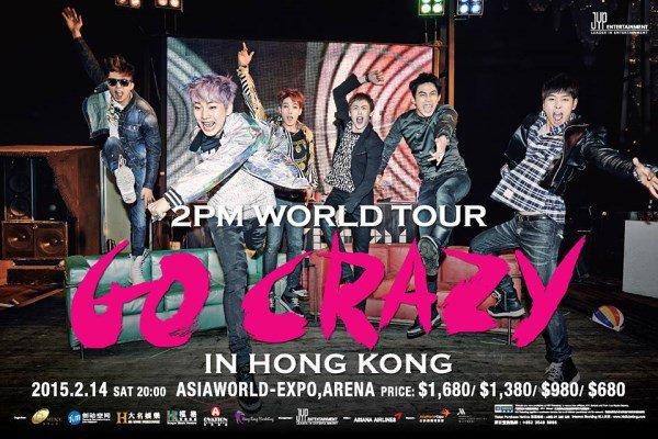 2PM 演唱會香港場資訊 - KSD 韓星網 (明星)