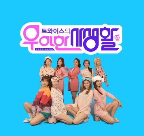 TWICE出演實境秀《TWICE優雅的私生活》3/1開播 - KSD 韓星網 (綜藝)