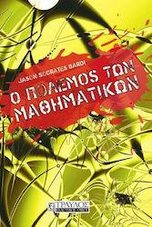 Ο πόλεμος των μαθηματικών - Skroutz.gr