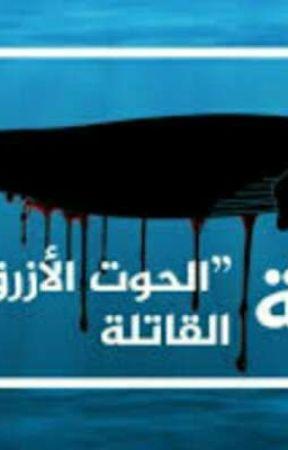 الحوت الازرق القصة Wattpad