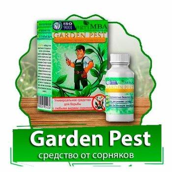 Garden Pest - мощнейшее средство против сорняков