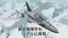 aerofly FS - エアロフライFS - フライトシミュレーター