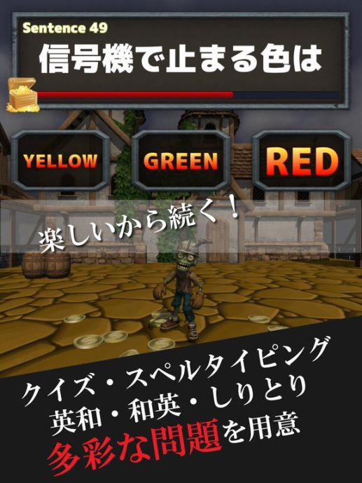 英単語の学習ゲーム -ゾンビ単 - 中学英語編 - Screenshot