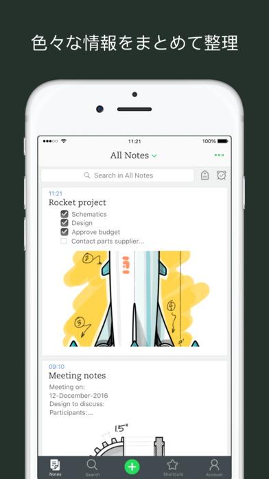 Evernote - あらゆる情報をまとめて記憶 Screenshot