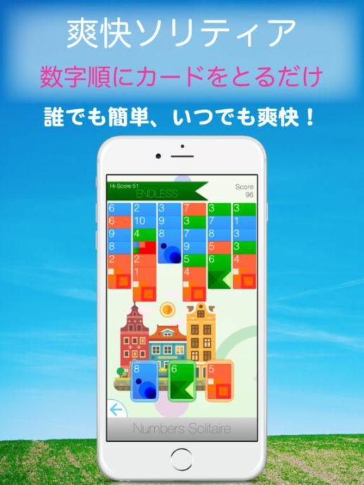 爽快!ソリティア - Numbers Solitaire 2 - Screenshot
