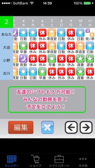 シフト表&給料計算カレンダー無料版:アルバイトにも最適なシフト管理手帳 Screenshot