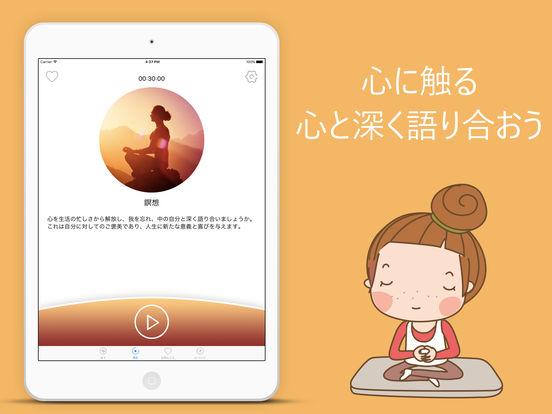 脳波同調器 - ホワイトノイズ 睡眠, 心 の 癒しや集中力アップ Screenshot