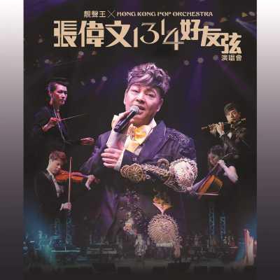 张伟文 - 靓声王X香港流行管弦乐团 张伟文 1314 好友弦演唱会