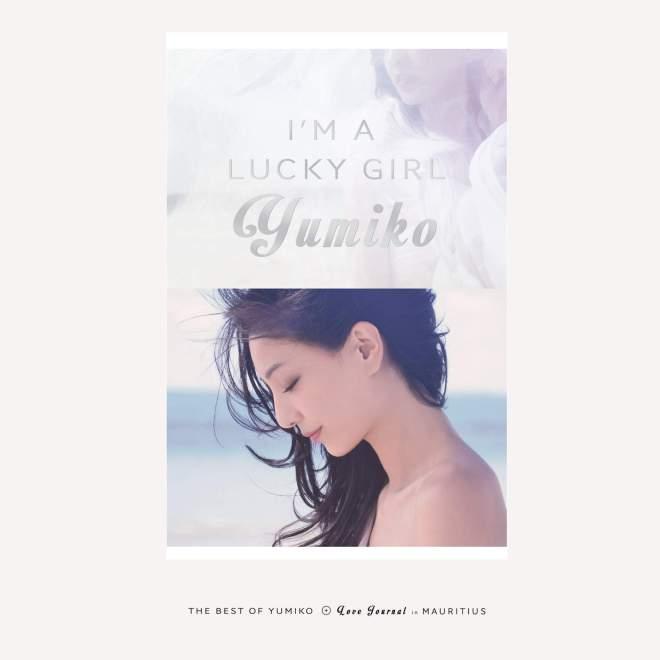 郑希怡 - I'm a Lucky Girl (新曲+精选)