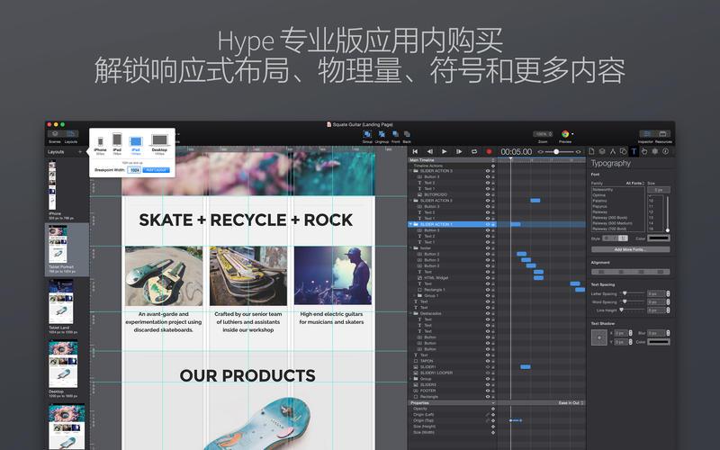 Hype 3 for Mac 3.5.4 破解版 – 强大的HTML 5 动画制作软件