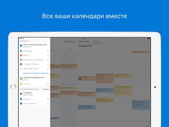 Microsoft Outlook: почта и календарь Screenshot