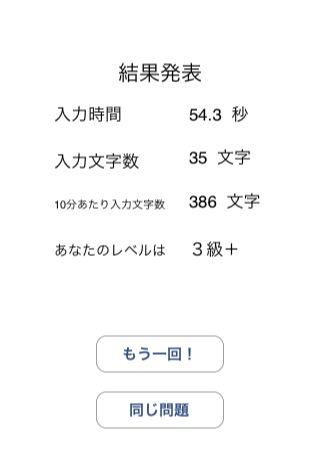 タイピング〜