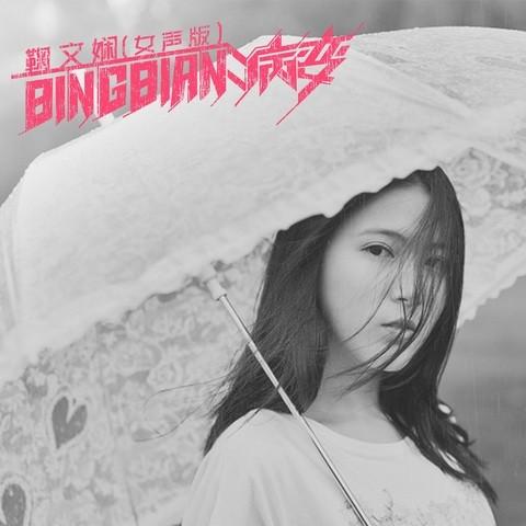 BINGBIAN病變 (女聲版) Song Download: BINGBIAN病變 (女聲版) MP3 Chinese Song Online Free on Gaana.com
