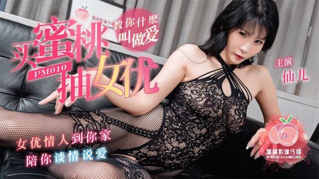 强国AV – 蜜桃传媒 – PM010 – 买蜜桃抽女优教你什么叫做爱仙儿