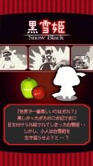 放置育成ゲーム 黒雪姫