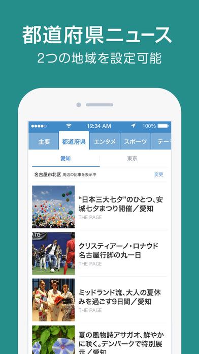 Yahoo!ニュース 防災通知や災害ニュース、地震速報も無料 Screenshot