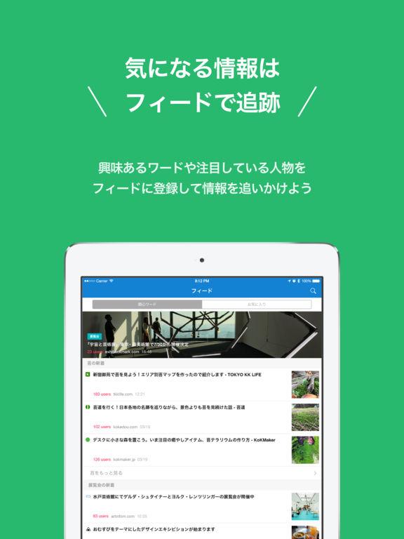 はてなブックマーク / No.1ソーシャル・ブックマークの公式アプリ Screenshot