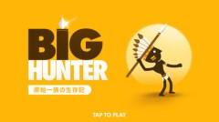 ビックハンター (Big Hunter)