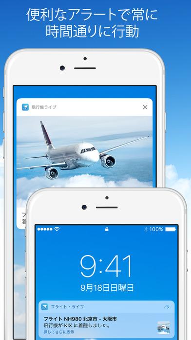 飛行機ライブ - フライトトラッカーとレーダー Screenshot