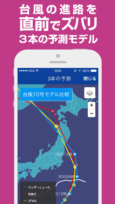 天気予報のウェザーニュースタッチ 台風・雨雲・地震速報の天気アプリ Screenshot
