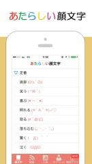 あたらしい顔文字  かわいいかおもじアプリ