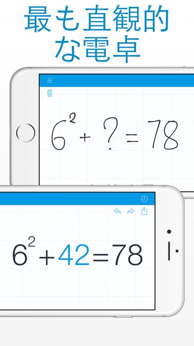 MyScript Calculator - 手書き電卓 Screenshot