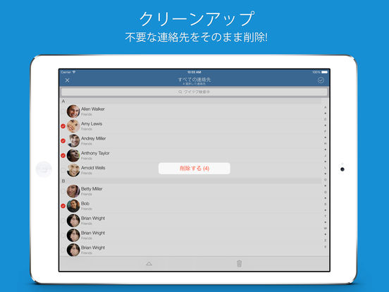Easy Backup Pro - 連絡先バックアップアシスタント Screenshot