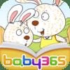 chinababy365.com - baby365-爱看电视的小兔子-安全课程 artwork