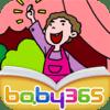 chinababy365.com - baby365-卓别林登台-有声绘本 artwork