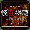 RimageArts - 【第二章】樫原辰郎の怪百物語〜心に残る嫌な話〜 artwork
