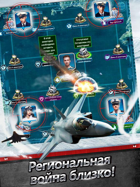 Ocean Blitz: Супер Флот Screenshot