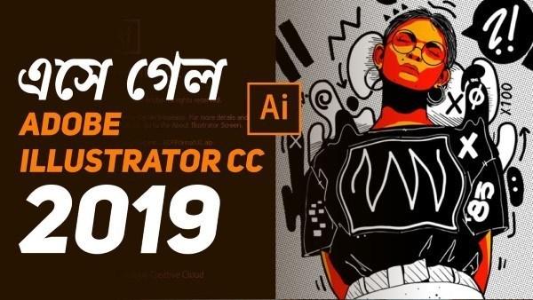 Adobe Illustrator CC 2019 23.0 Free Download for Mac