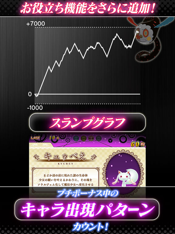 SLOT魔法少女まどかマギカ Screenshot